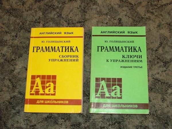 гдз по грамматике ю. голицынского