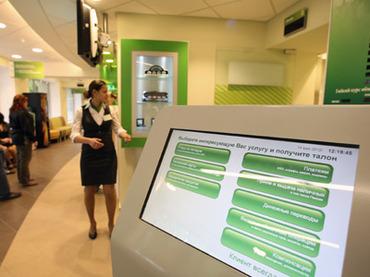 Customers at the new Sberbank office  (RIA Novosti/Igor Zarembov)