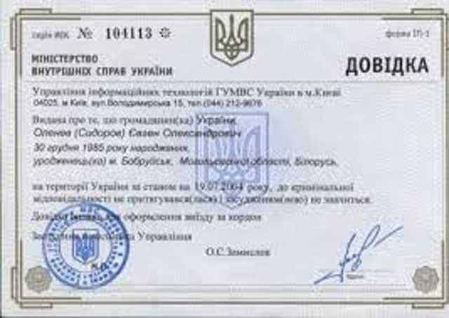 Как гражданину РФ получить украинскую справку о несудимости РуБорд Финанс